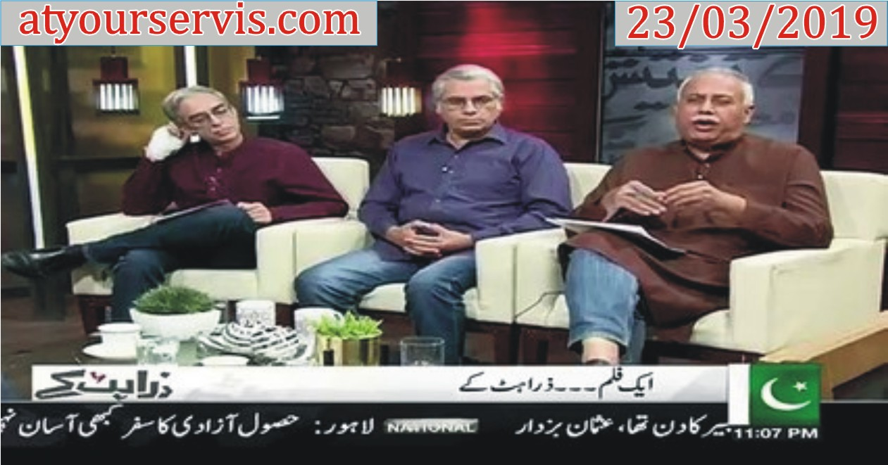 23-Mar-2019---Zara-Hut-Kay-BY-Mubashar-Zaidi---Aik-Film--Zara-Hut-Kay
