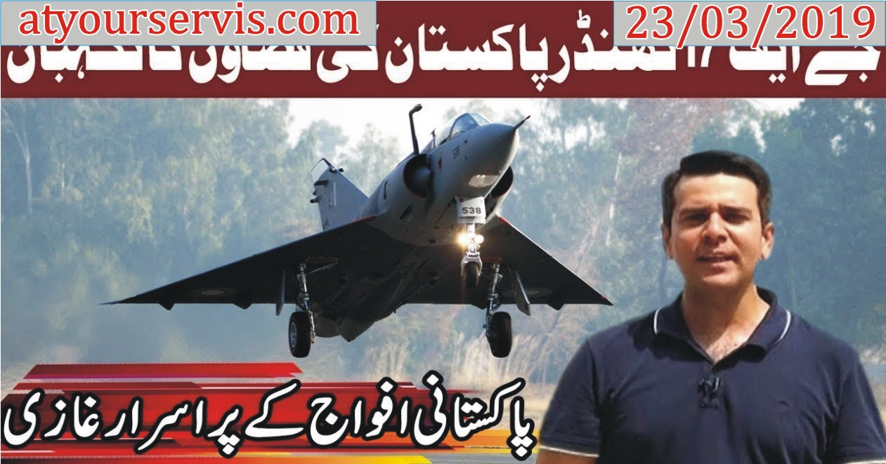 23-Mar-2019---Center-Stage-With-Rehman-Azhar-BY-Rehman-Azhar----JF-17-Thunder