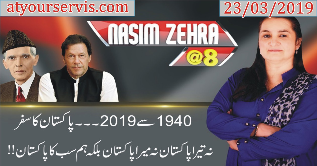 23-Mar-2019---Nasim-Zehra---8-00-BY-Nasim-Zehra-----Pakistan-Day-Special