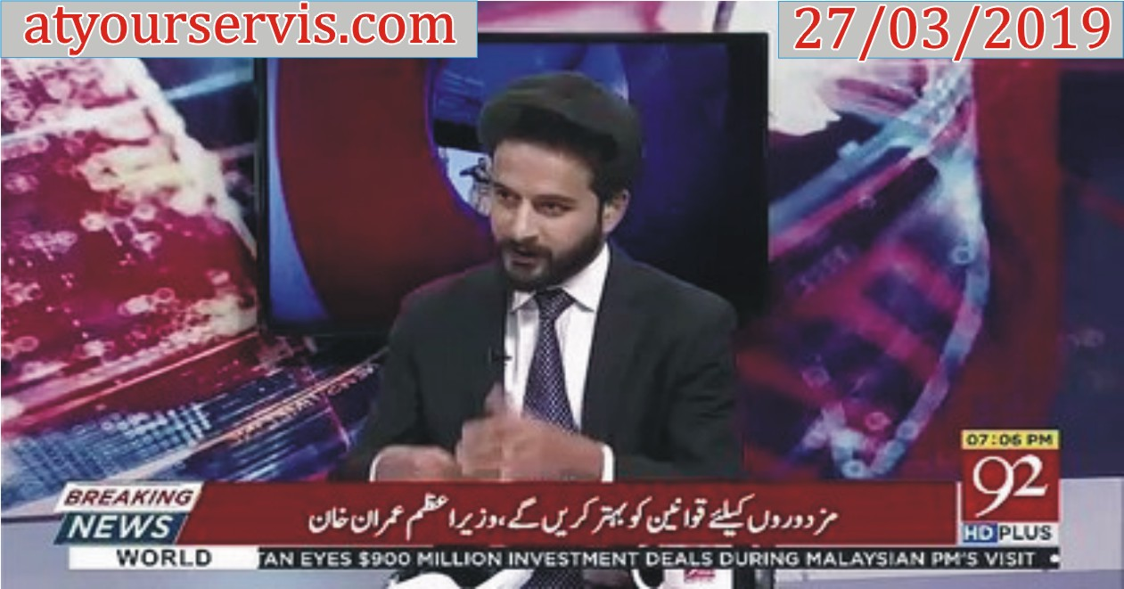 27 Mar 2019 - Future of PMLN Politics