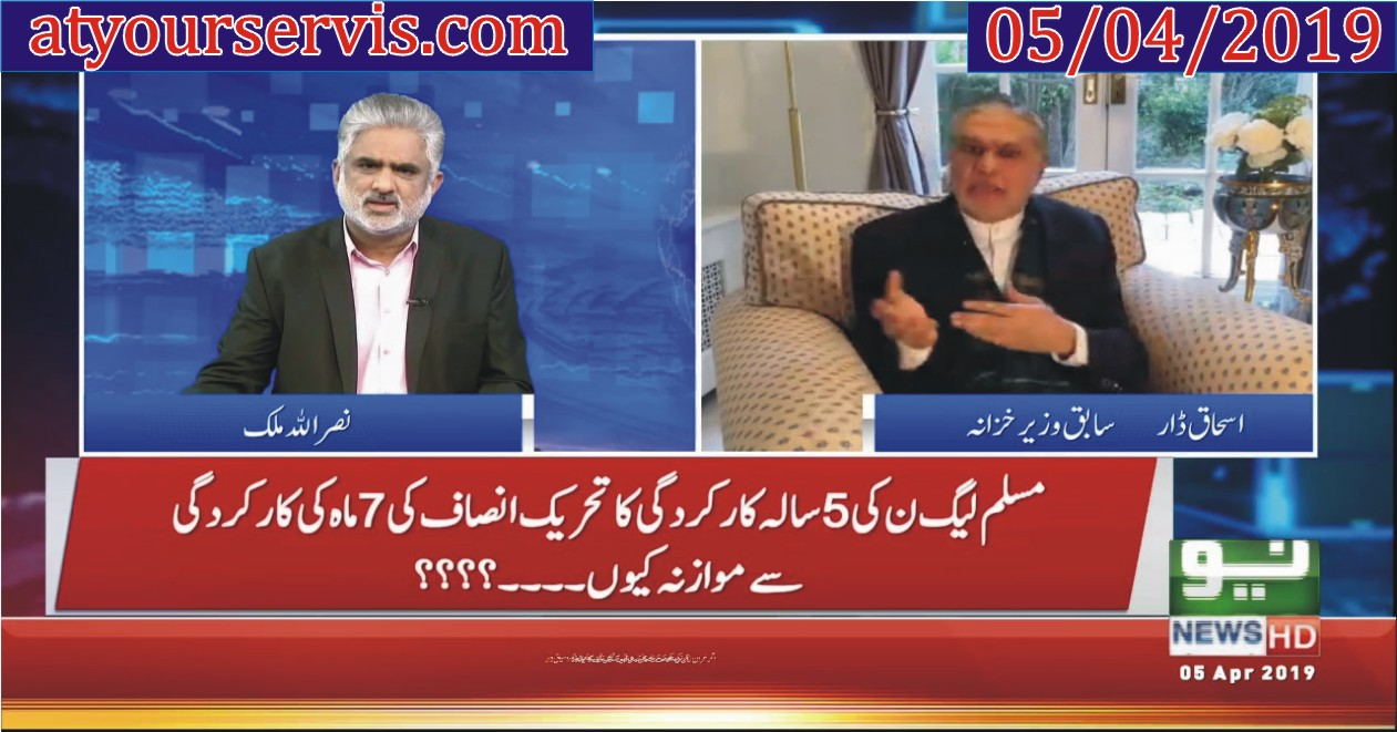 05 Apr 2019 - Ishaq Dar Exclusive Interview