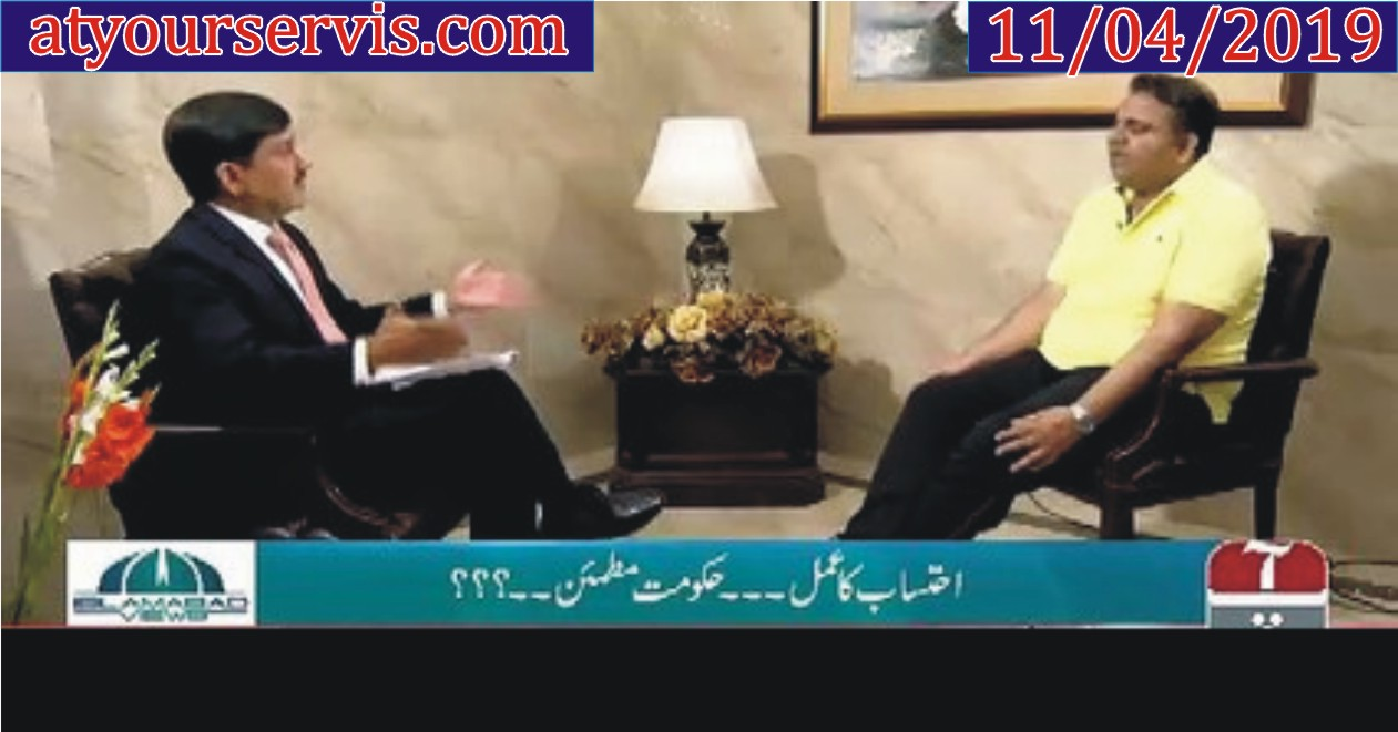 11 Apr 2019 - Fawad Chaudhry Exclusive Interview