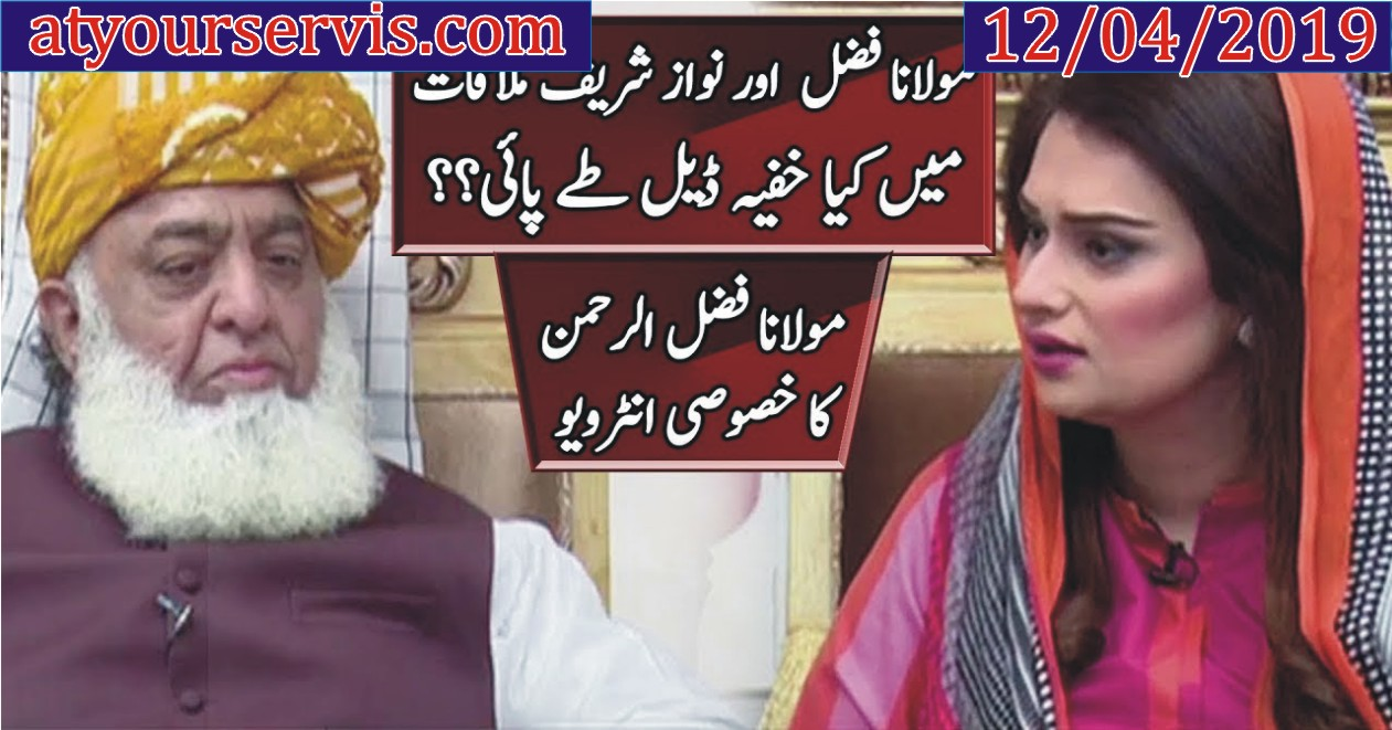 12 Apr 2019 - Fazal ur Rehman Exclusive Interview