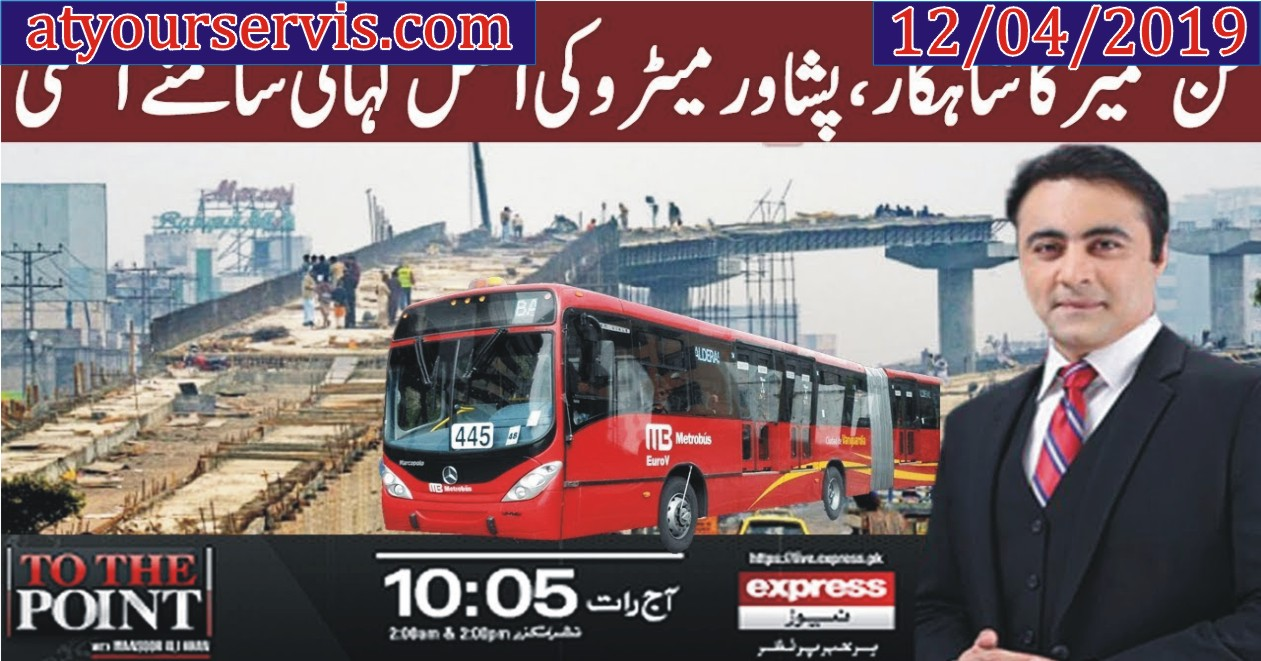 12 Apr 2019 - Why Peshawar Metro Not Being Completed?