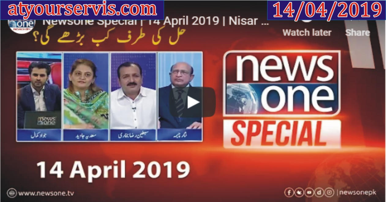 14 Apr 2019 - Opposition Ki NAB Par Tanqeed