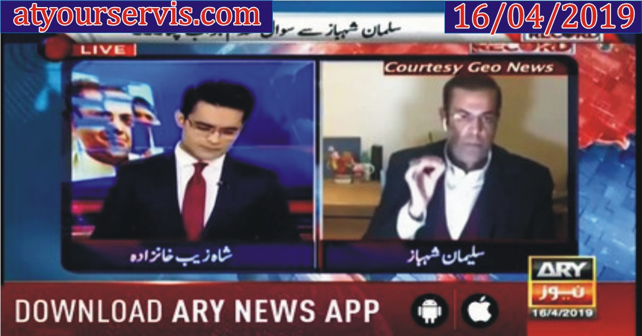 16 Apr 2019 - Serious Allegations on Shahbaz Sharif Family