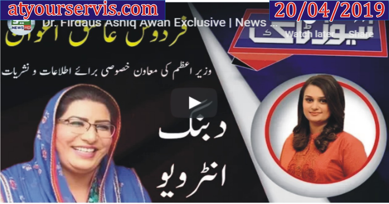 20 Apr 2019 - Dr Firdous Ashiq Awan Exclusive Interview