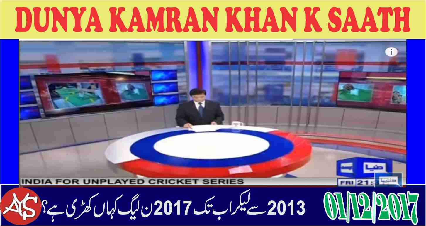 01 Dec 2017 - 2013 to 2017 N league khan Khari hay