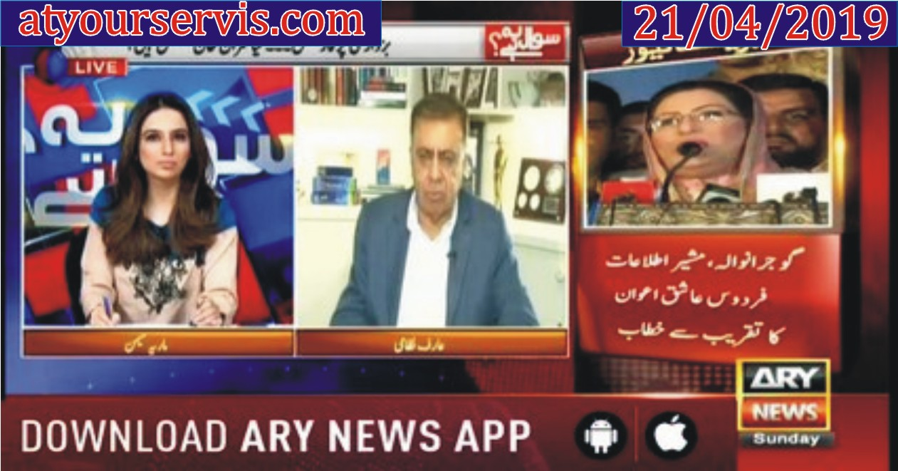 Sawal yeh hai By Maria Memon 21 Apr 19