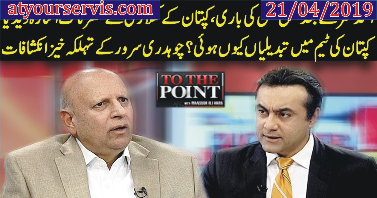 21 Apr 2019 - Chaudhry Sarwar Exclusive Interview
