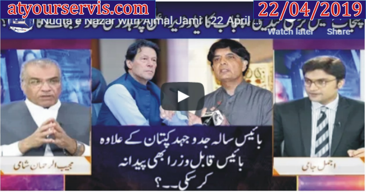 22 Apr 2019 - Why Imran Khan Changed His Cabinet