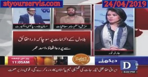 24 Apr 2019 - Pakistan Bar Council Mein Sorat e Haal