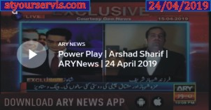 24 Apr 2019 - Barrister Shahzad Akbar Exclusive Interview