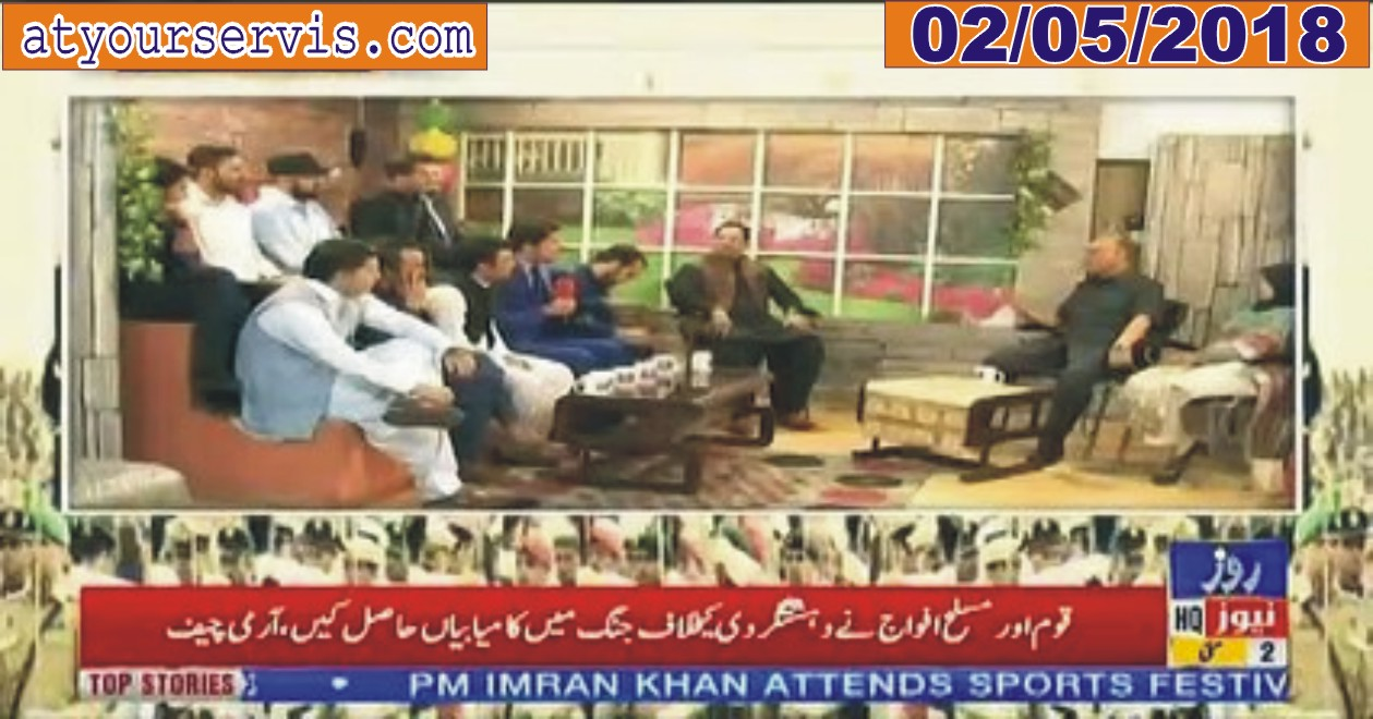 02 May 2019 - Future of FATA In The Eyes of Youth) Part-