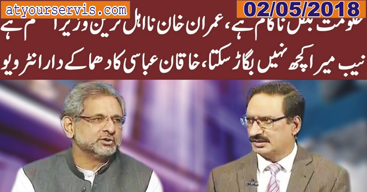 02 May 2019 - Special Talk With Shahid Khaqan Abbasi
