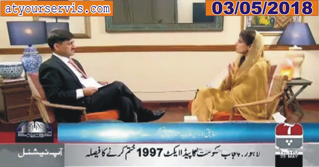 03 May 2019 - Discussion on Foreign Policy