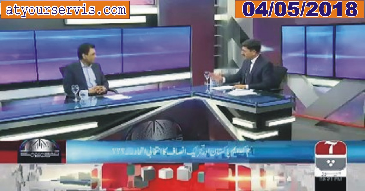 04 May 2019 - Khalid Maqbool Siddiqui Exclusive Interview