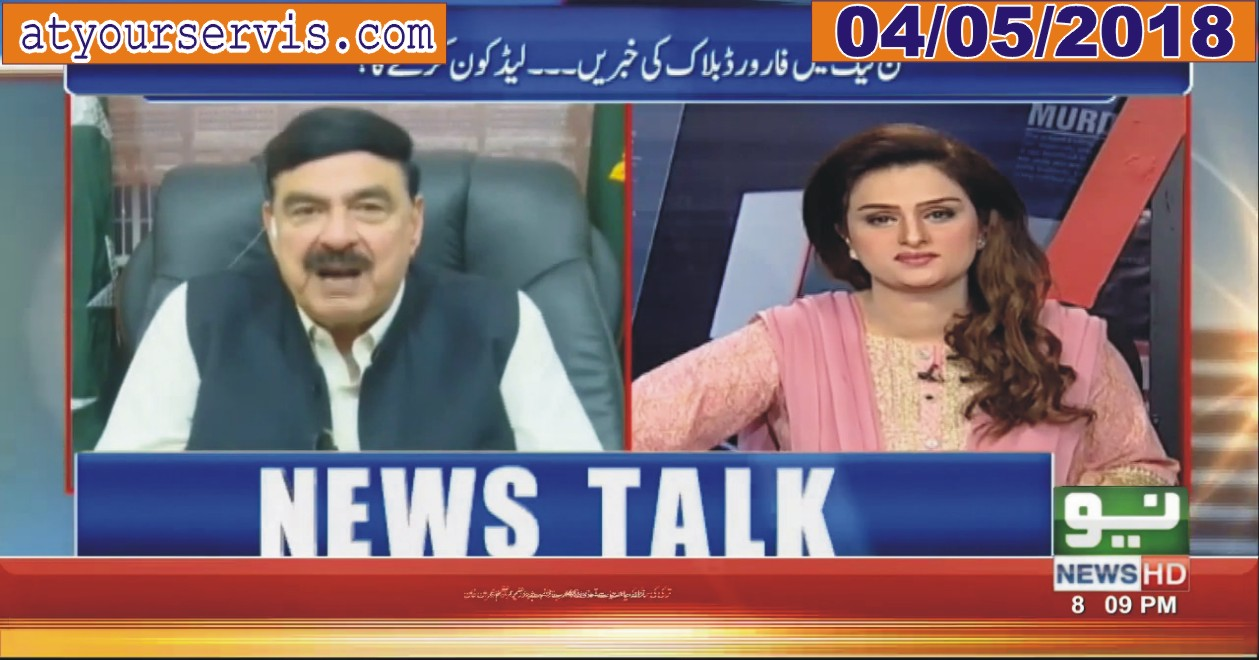 04 May 2019 - Shaikh Rasheed Ahmad Exclusive Interview