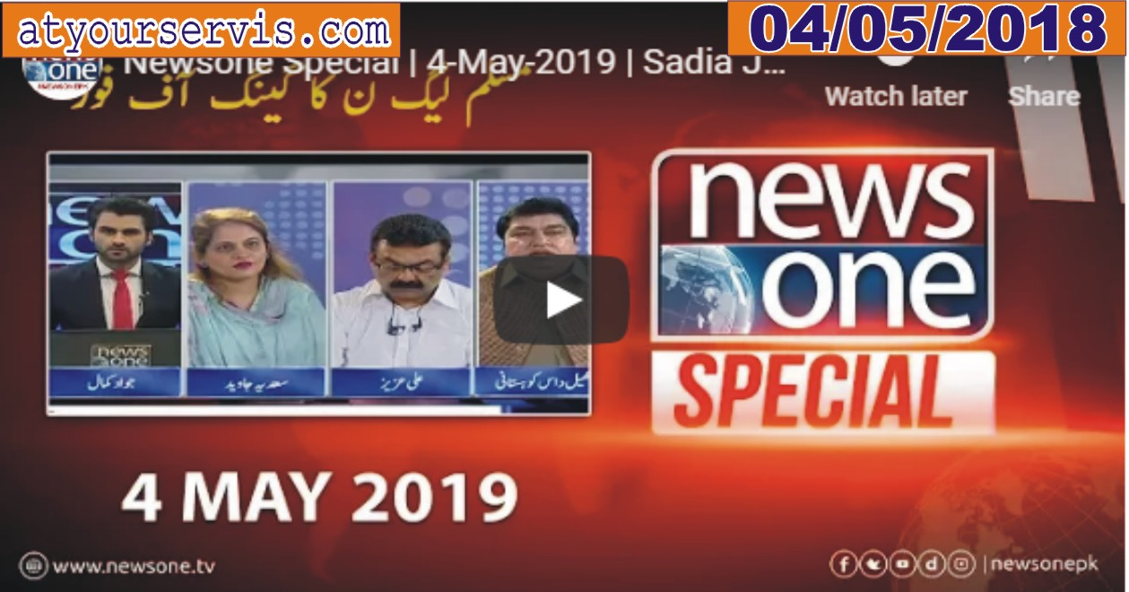 04 May 2019 - Noon League Ke Tanzeemi Dhanche Main Achanak Tabdeeli Waja Kiya