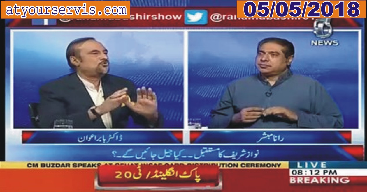 05 May 2019 - Babar Awam Exclusive Interview