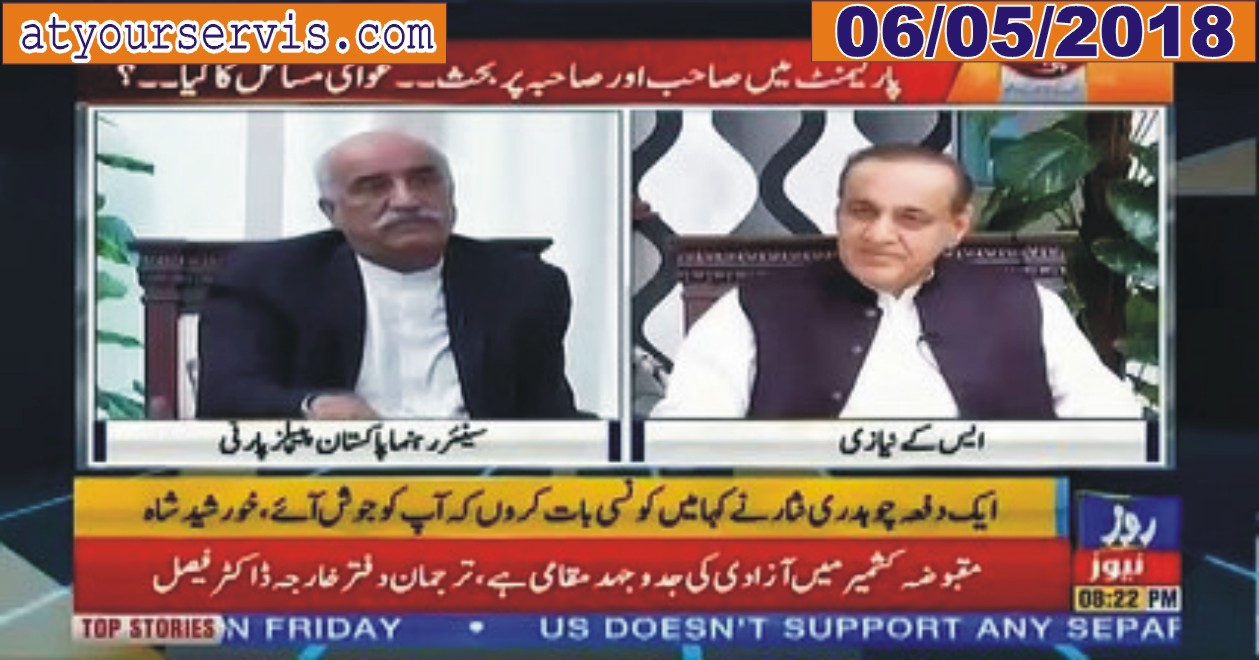 06 May 2019 - Khurshid Shah Exclusive Interview