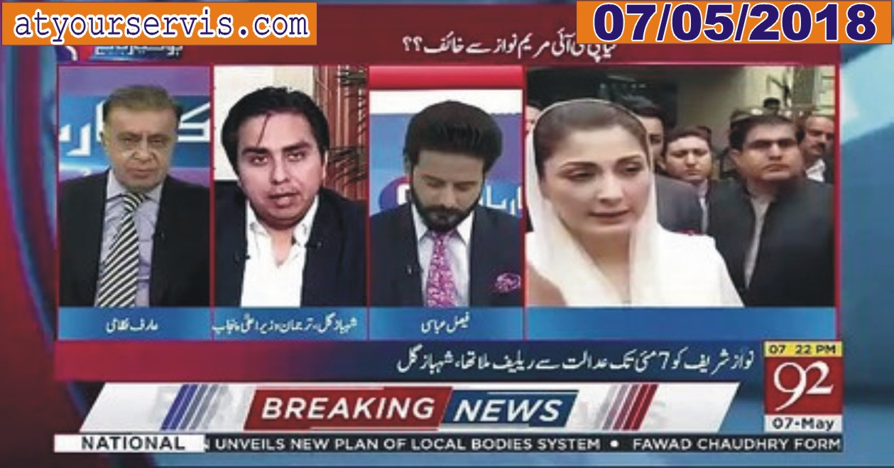 07 May 2019 - Maryam Nawaz New Role in PMLN