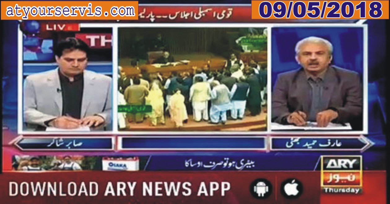 09 May 2019 - Opposition Ka Assembly Mein Shoor Sharaba