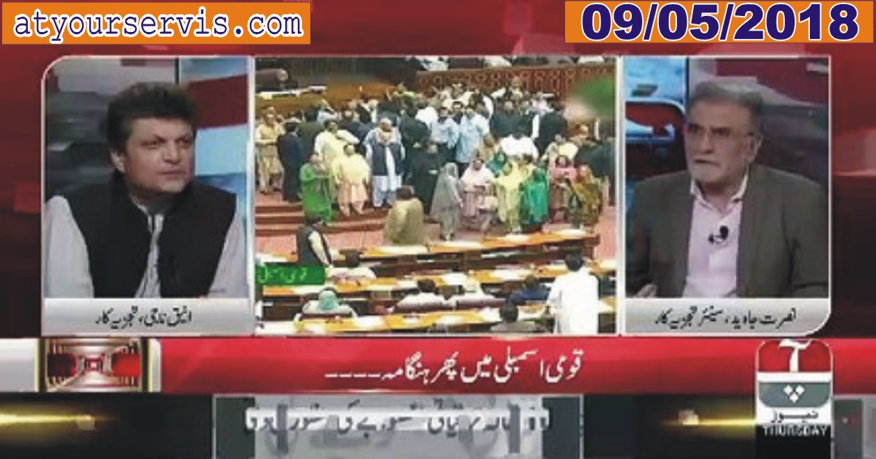 09 May 2019 - National Assembly Mein Hungama Arai