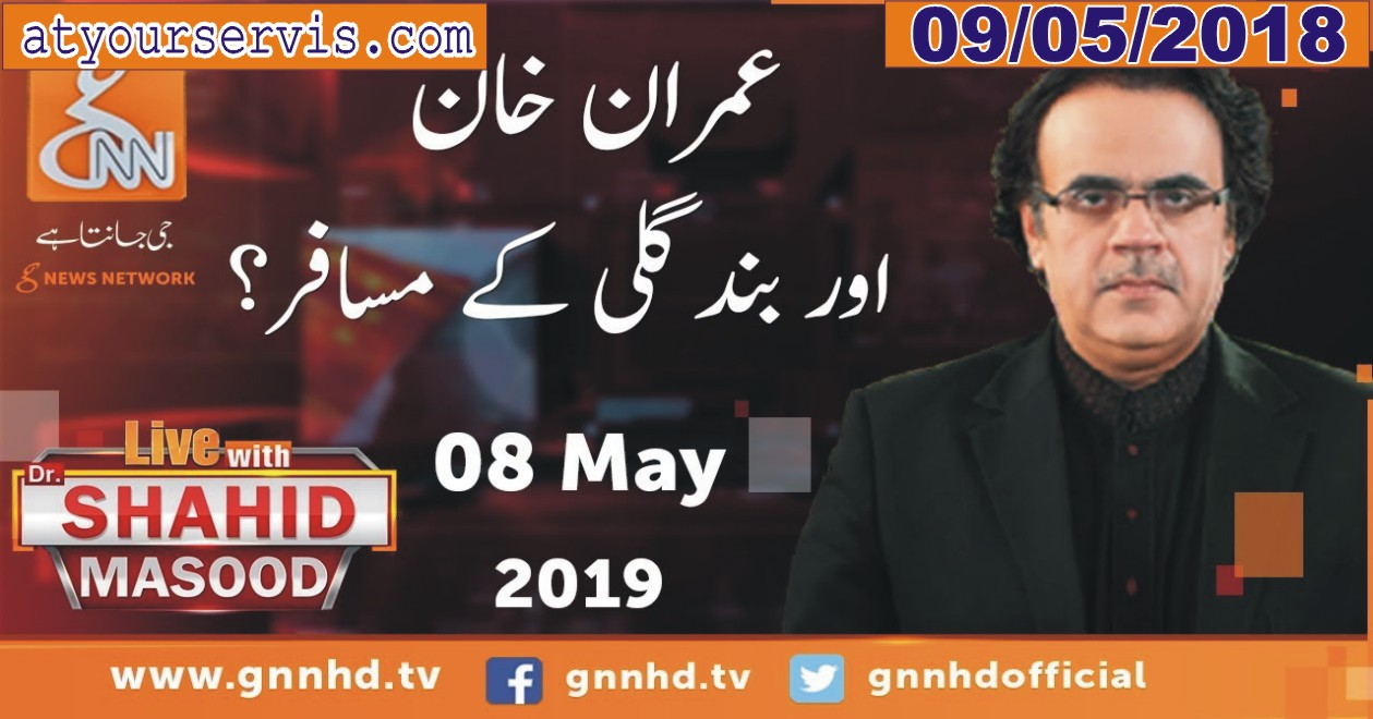 09 May 2019 - Band Gali Ke Musafir