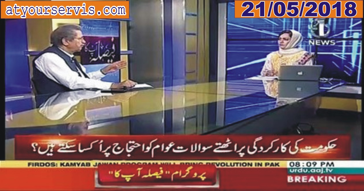 21 May 2019 - Special Talk With Shahid Khaqan Abbasi