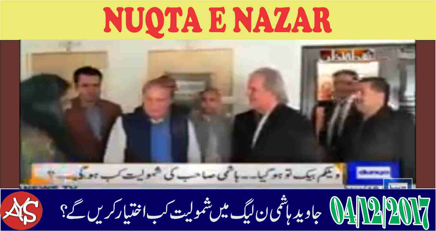 04 Dec 2017 - When Javed Hashmi will rejoin PMLN