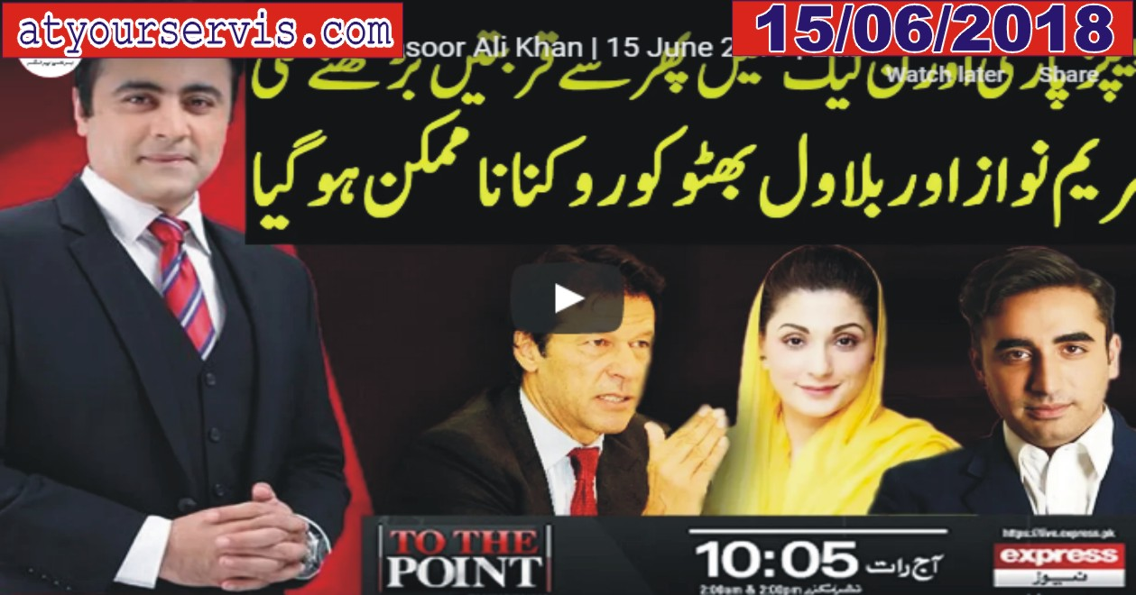 16 Jun 2019 - Dollar Ki Parwaz Jari