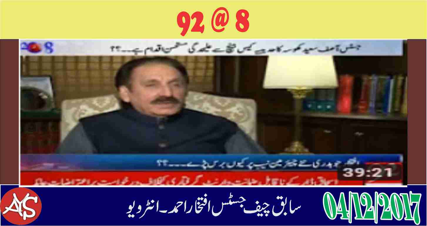 04 Dec 2017 - Ex Chief Justice of Pakistan. Iftikhar Ahmed Chaudhry Interview