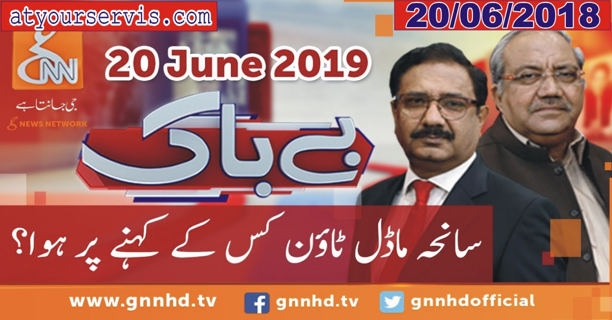 20 Jun 2019 - Opposition Parties United Against Govt
