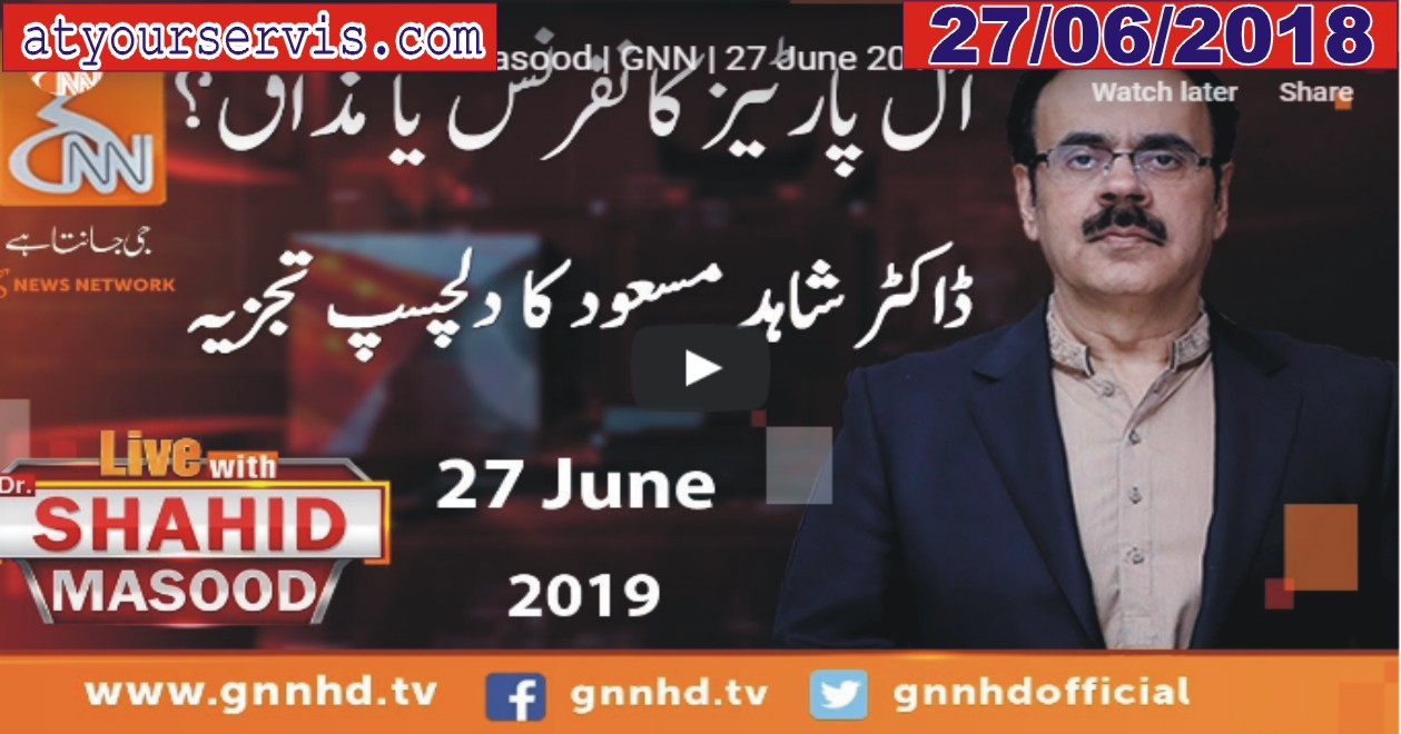 27 Jun 2019 - Imran Khan & Economic Terrorism