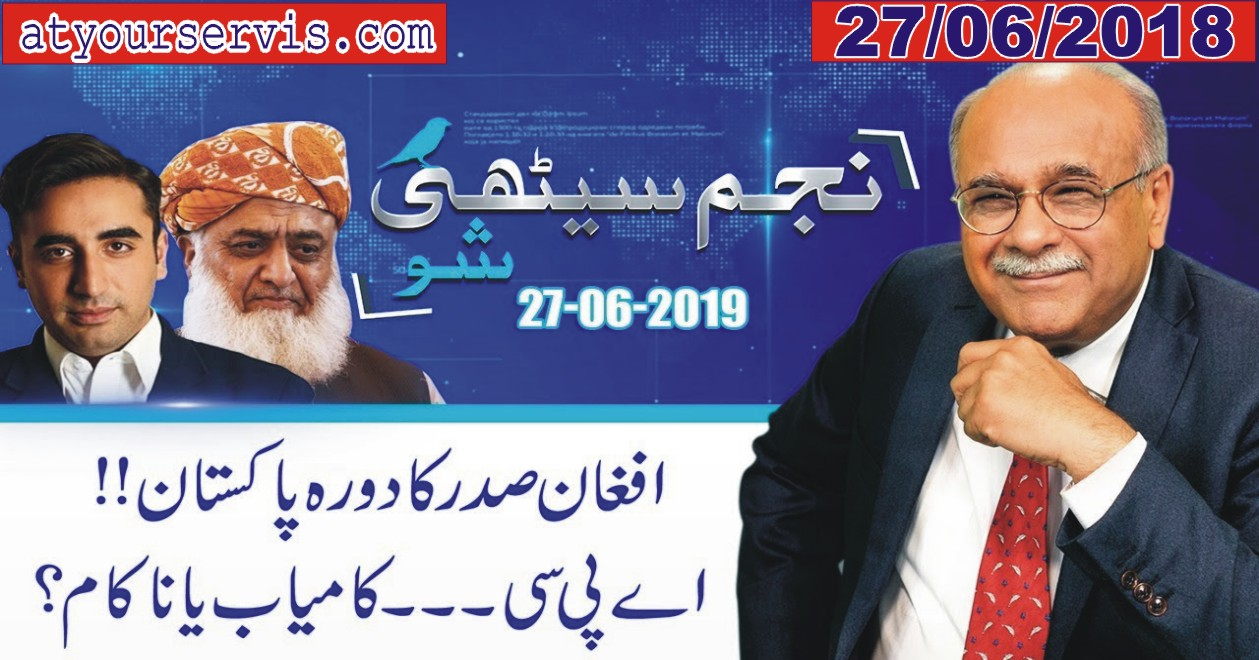 27 Jun 2019 - Opposition Ki All Parties Conference