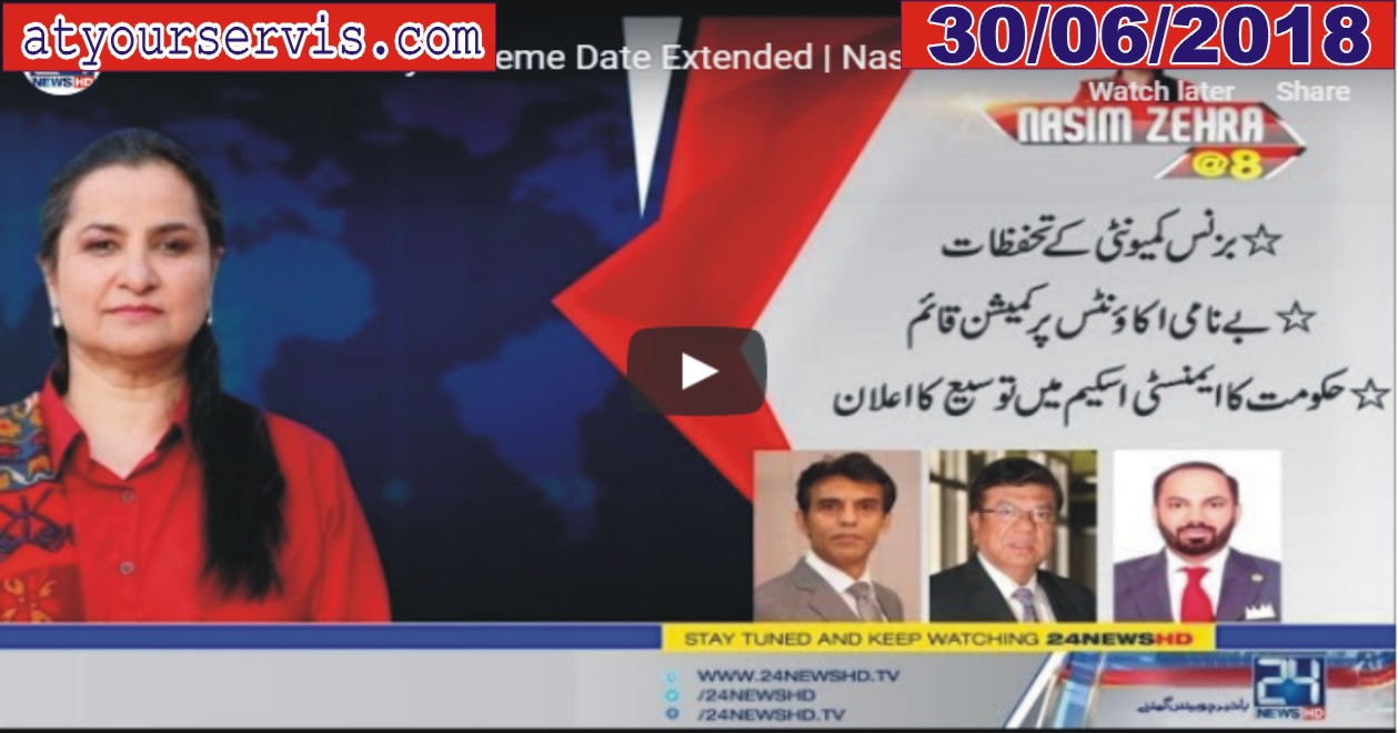30 Jun 2019 - Dollar Ki Parwaz