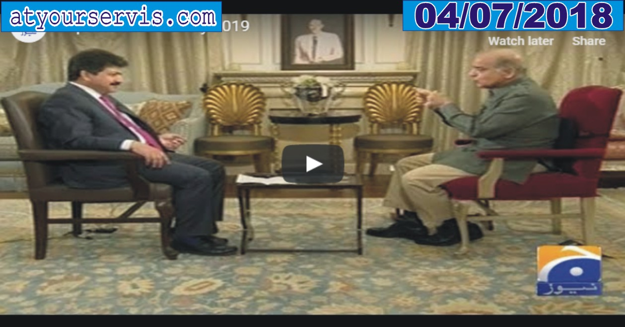 04 Jul 2019 - Shahbaz Sharif Exclusive Interview