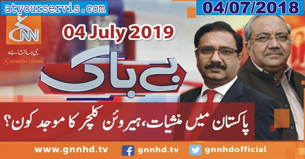 04 Jul 2019 - Ahtasab, IMF, Economy, Other Issues