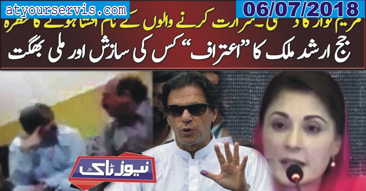 06 Jul 2019 - Maryam Nawaz Ki Press Conference