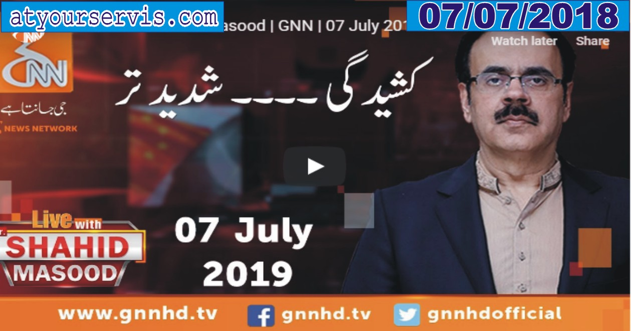 07 Jul 2019 - Leaked Video, Politics of Collision