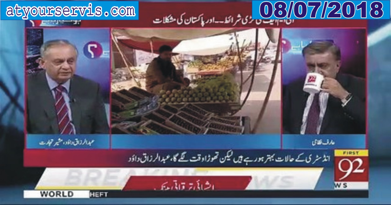08 Jul 2019 - Future of Pak China Economic Corridor