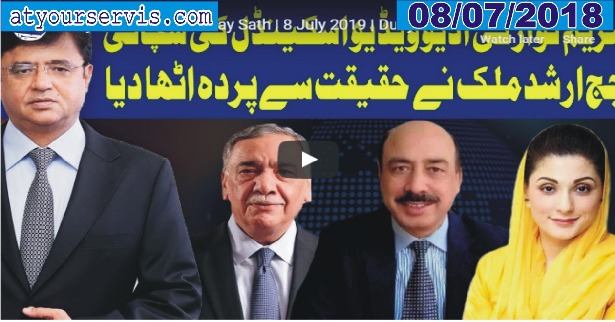 08 Jul 2019 - Is Corruption Free FBR Possible