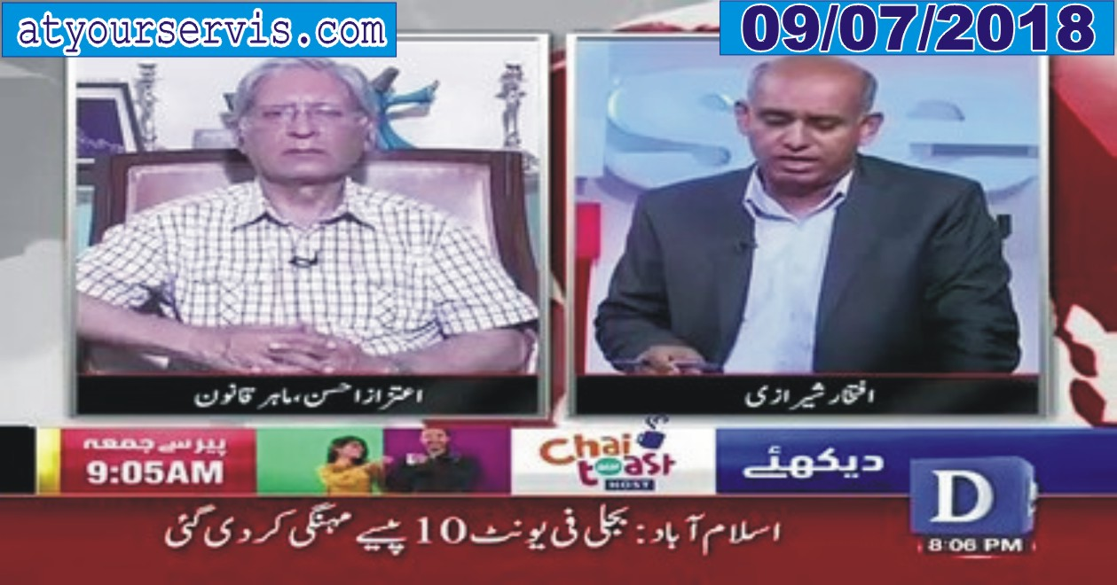 09 Jul 2019 - Kia Chairman Senate Tabdeel Hoga