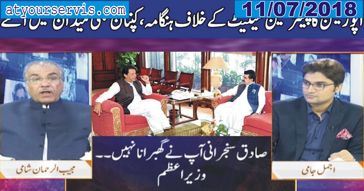11 Jul 2019 - Chairman Senate Ke Khilaf Hungama