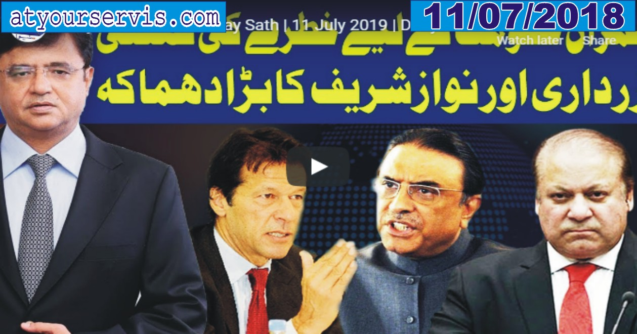 11 Jul 2019 - Imran Khan Will Meet Donald Trump