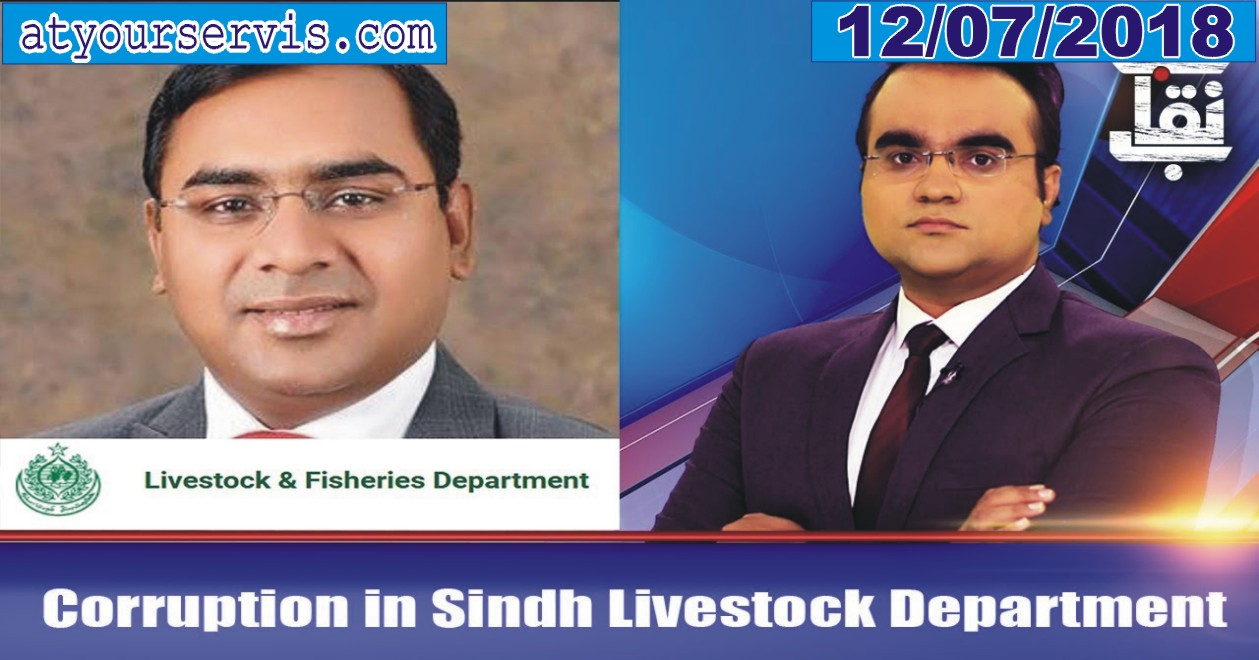 12 Jul 2019 - Corruption in Live Stock Sindh