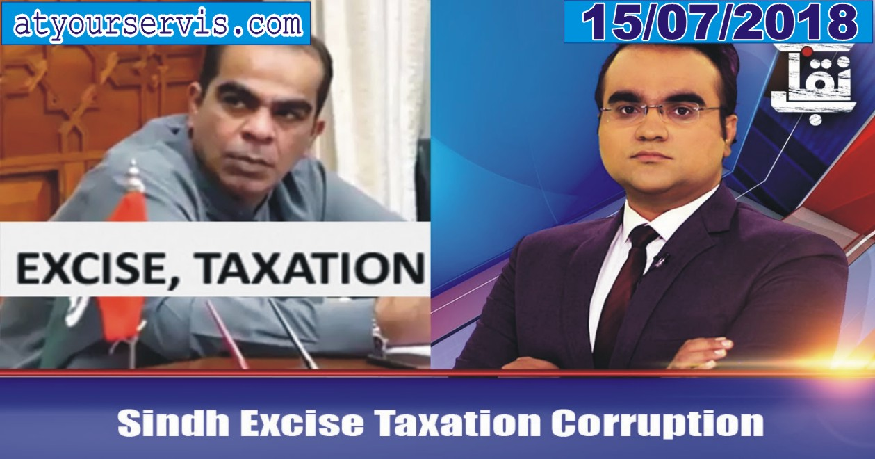 15 Jul 2019 - Mega Corruption In Sindh Excise & Taxation