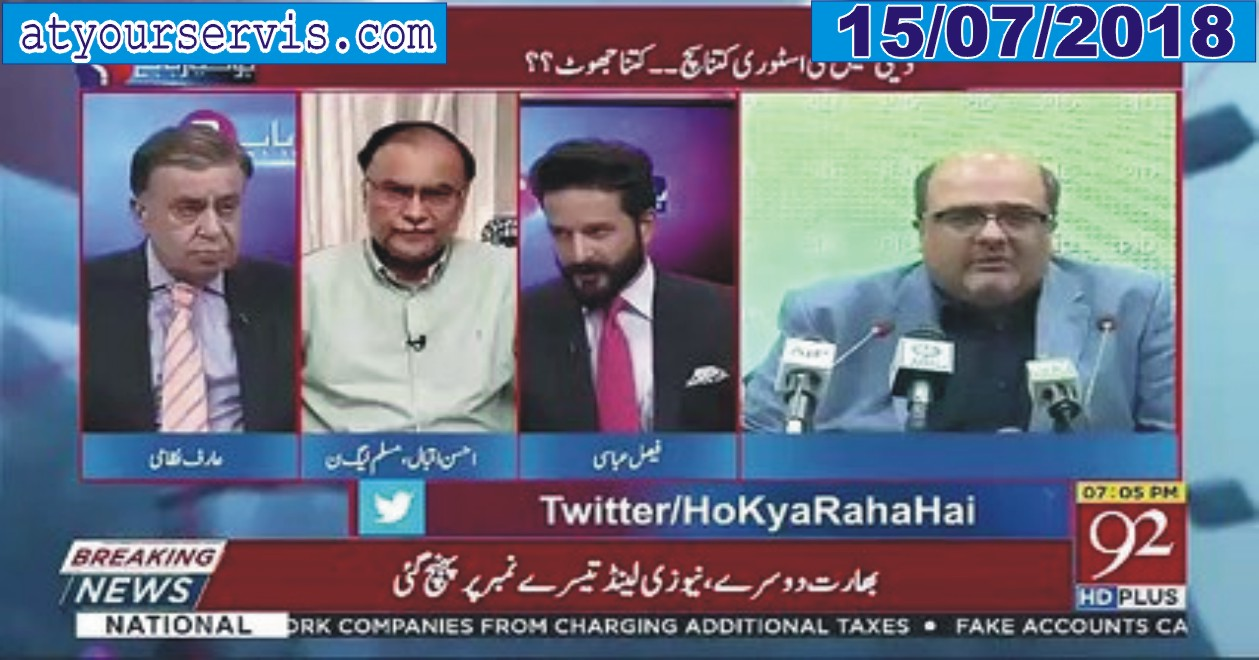 15 Jul 2019 - Dailymail Story Against Shahbaz Sharif