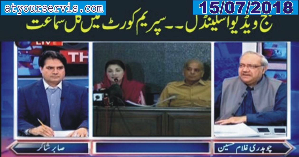 15 Jul 2019 - Important Development in Judge Arshad Scandal